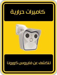 كاميرات-حرارية